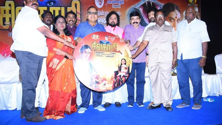 """Audio & Trailer Launch of """"Sivagami"""""""