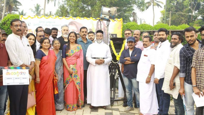 """""""Colors"""" Movie Press Release and Pooja Stills"""
