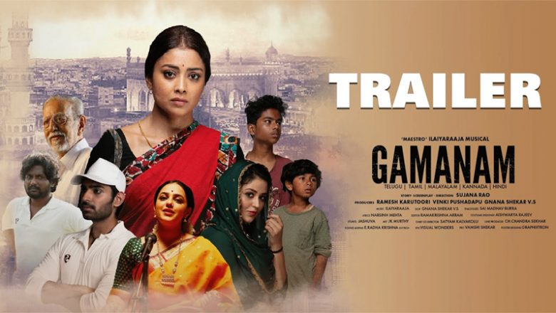 Gamanam Movie Trailer