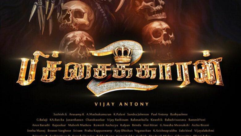 Vijay Antony's new avatar as a director with Pichaikkaran 2